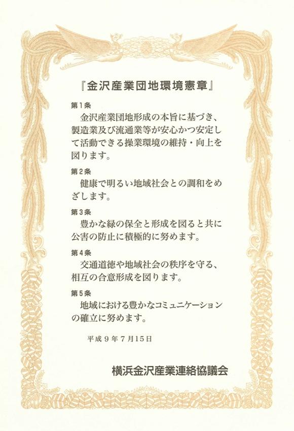 金沢産業団地環境憲章