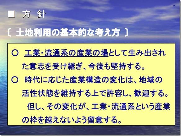 土地使用協定について(2)