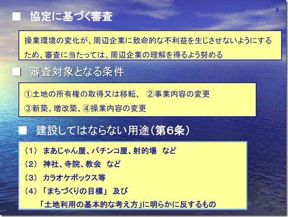 土地使用協定について(3)