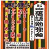 海辺帆羅夢(シーサイドフォーラム)落語勉強会が今年も開催!!(平成22年9月10日)