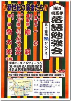 rakugo20100910-1