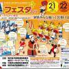 金沢産業団地の秋の祭典 2011PIAフェスタ 10月21日(金)~22日(土)開催!