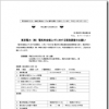 東京電力(株)電気料金値上げに対する緊急調査のお願い
