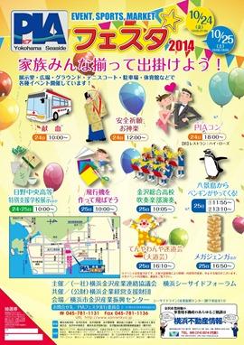 festa2014-1